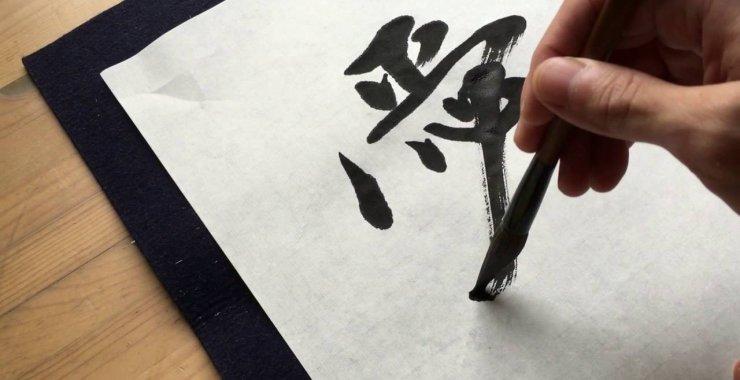 Inscriben a cursos de Japonés nivel II y V