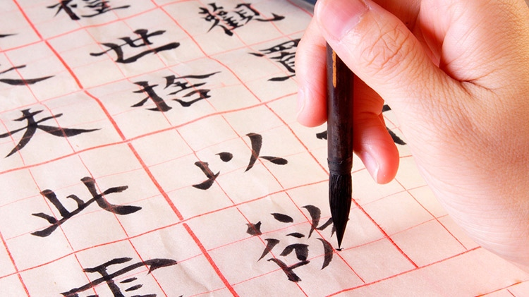 Aprendé Chino en la UNSL